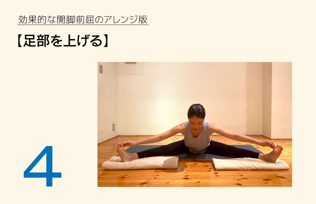 開脚前屈応用編4:足部を上げる