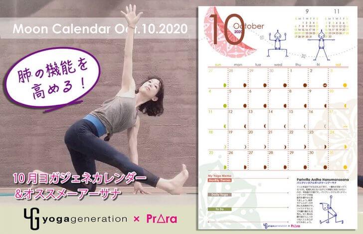 秋深まる10月カレンダー配信開始!季節の変わり目にオススメのアーサナをご紹介