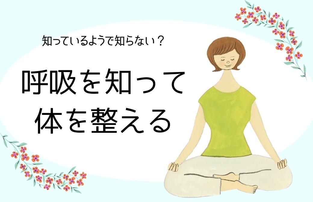 呼吸を知って 体を整える