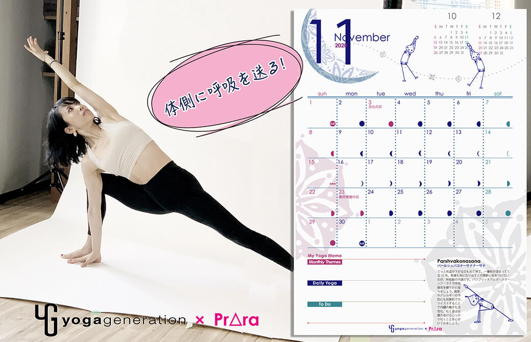 11月のカレンダー配信開始!パールシュヴァコナーサナで体側から老廃物を流そう
