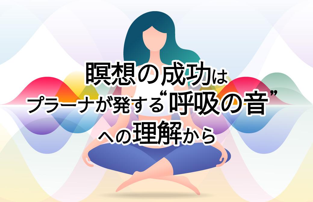 """瞑想の成功は、プラーナが発する""""呼吸の音""""への理解から"""