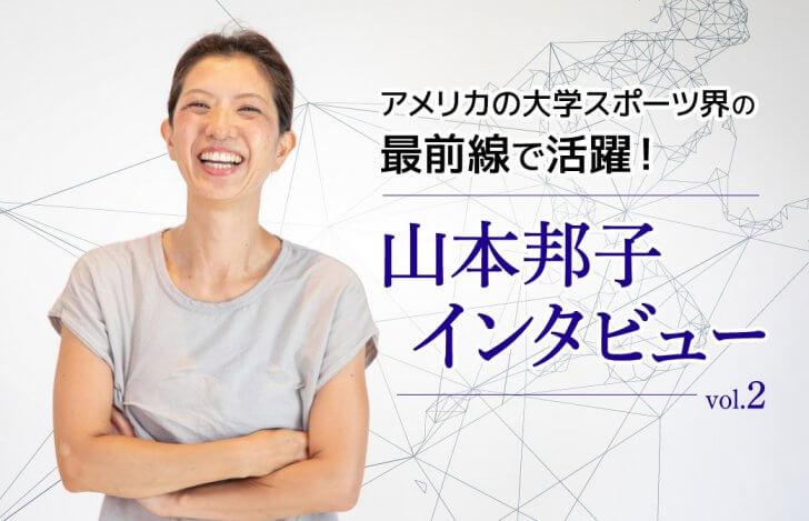 山本邦子先生インタビュー
