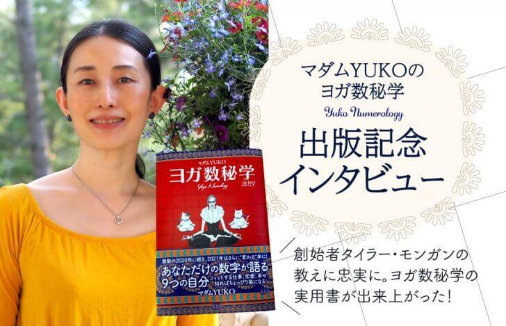 マダムYUKOの本の出版