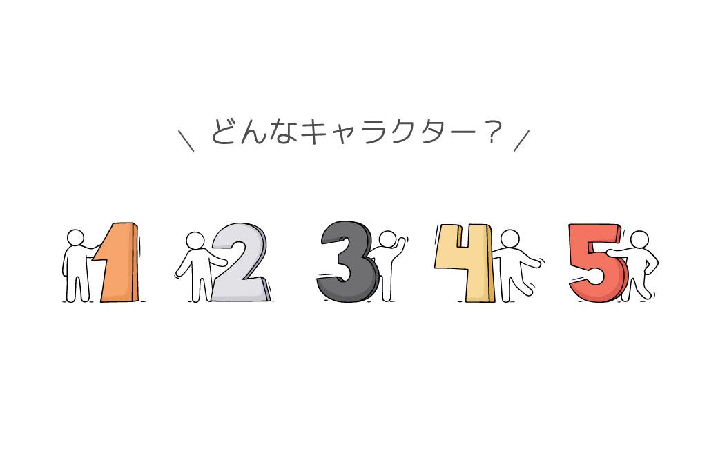 数字のプラス面とマイナス面。1〜5の数字を解説