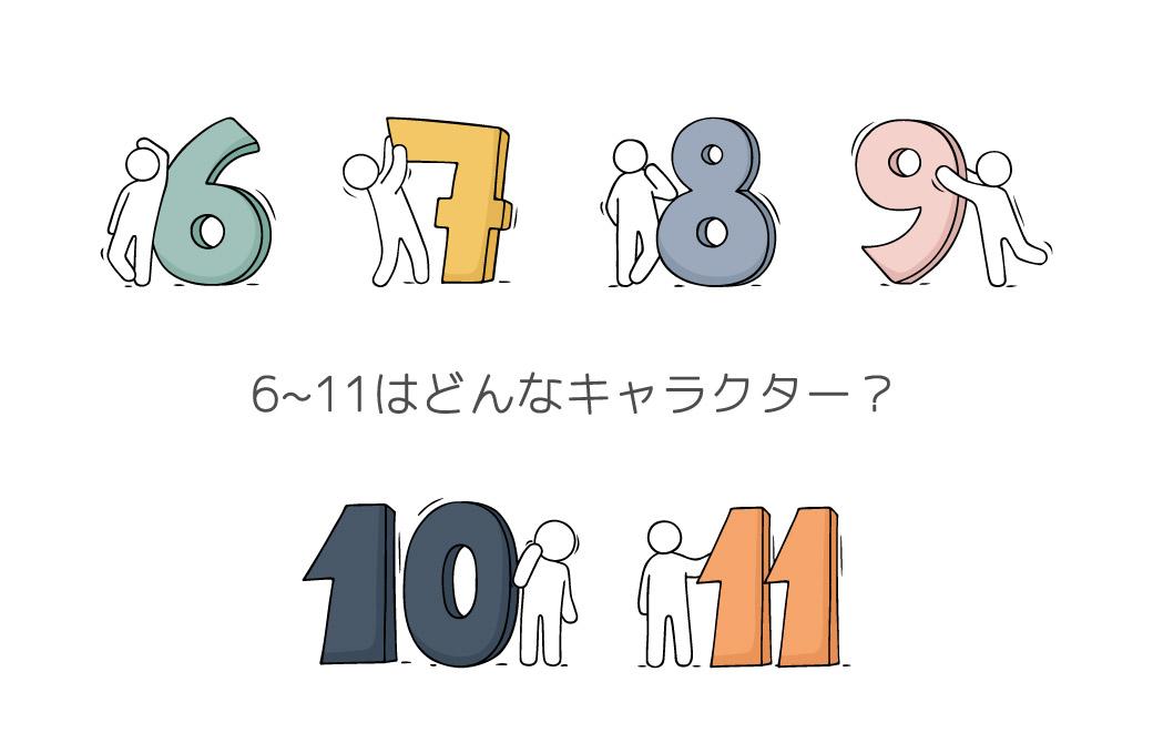 数字のプラス面とマイナス面。6〜11の数字を解説