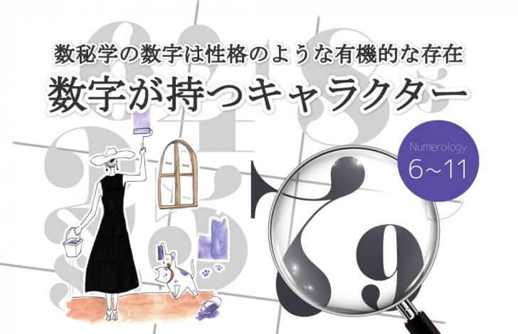 数秘学の数字は性格のような有機的な存在。数字が持つキャラクター6-11