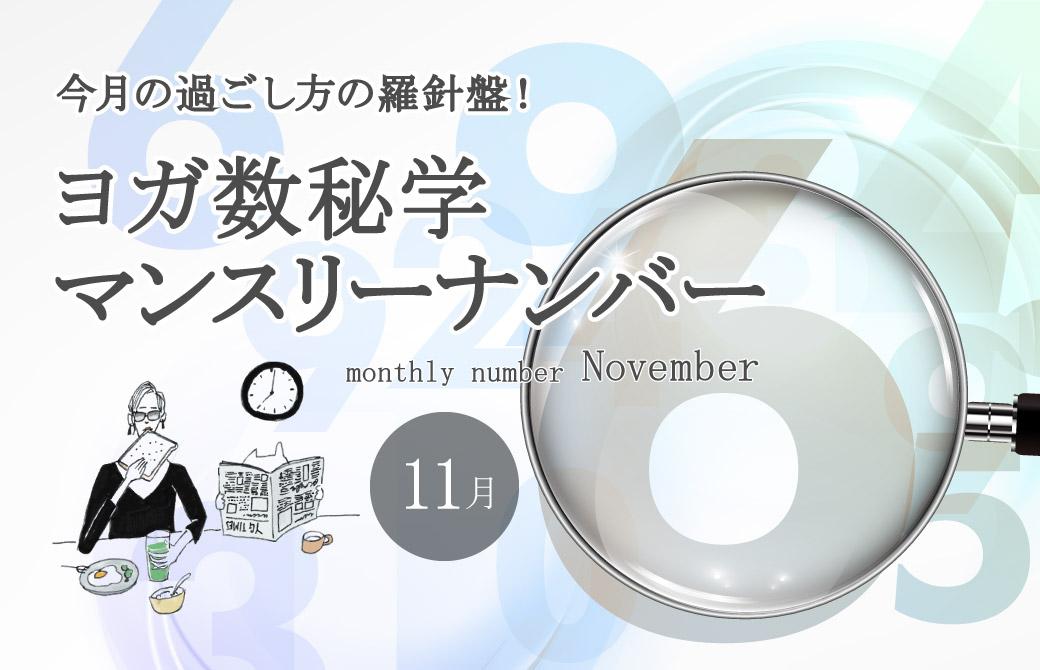 今月の過ごし方の羅針盤!ヨガ数秘学11月のマンスリーナンバー