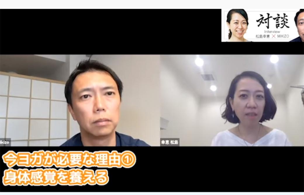 コロナ禍においてヨガが大切な理由を話してくれる松島先生