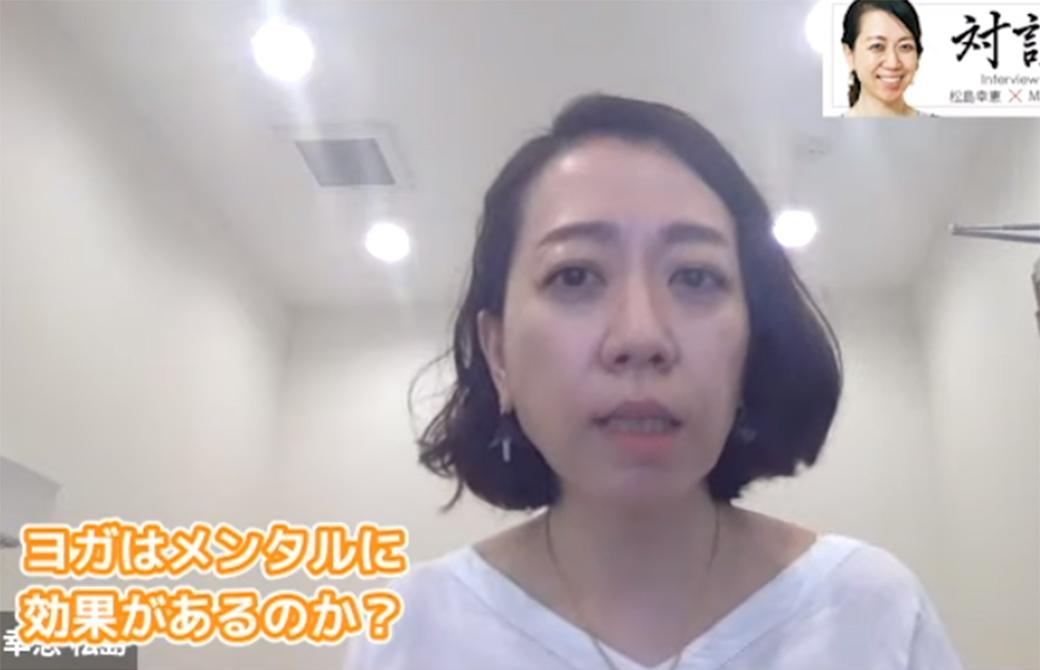 メンタルヘルスにおけるヨガの重要性について話してくれた松島先生
