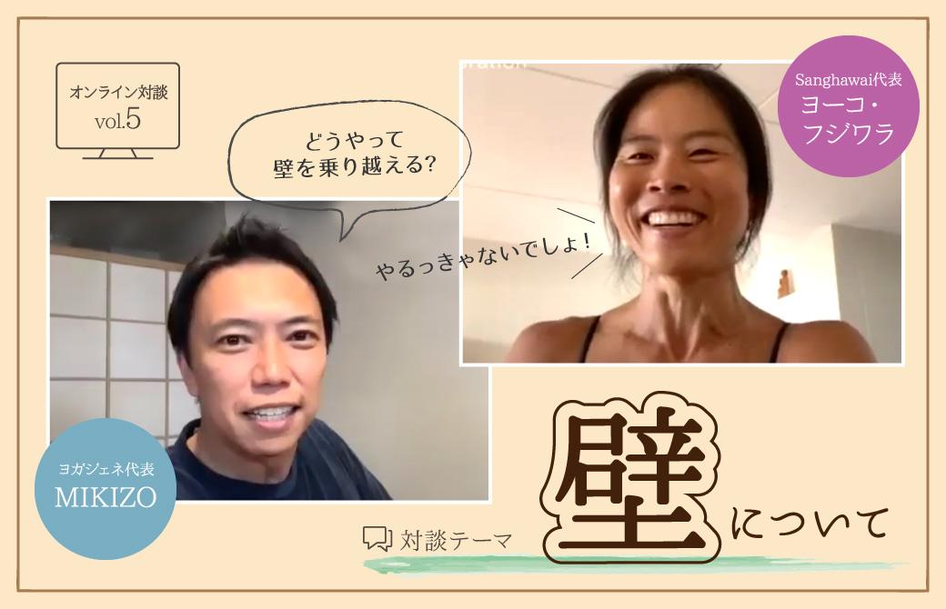 【ヨーコ・フジワラ×MIKIZO対談】人生には立ちはだかる壁の乗り越え方