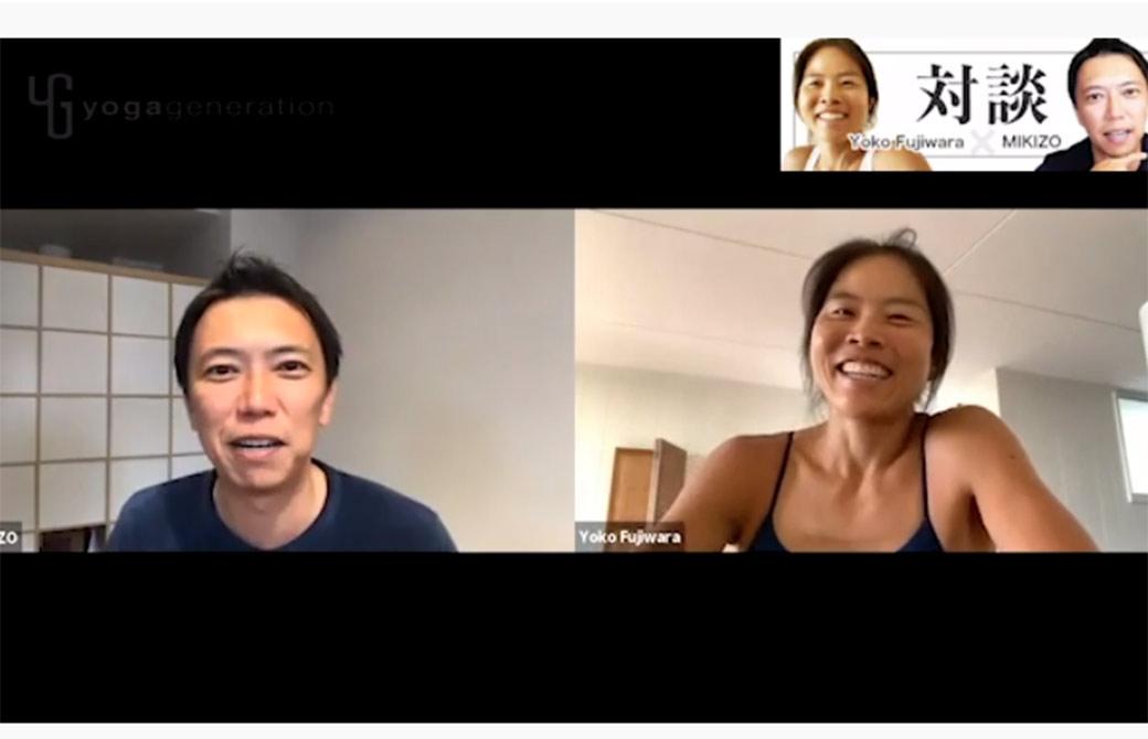 MIKIZO対談:ゲストはヨーコ・フジワラ先生