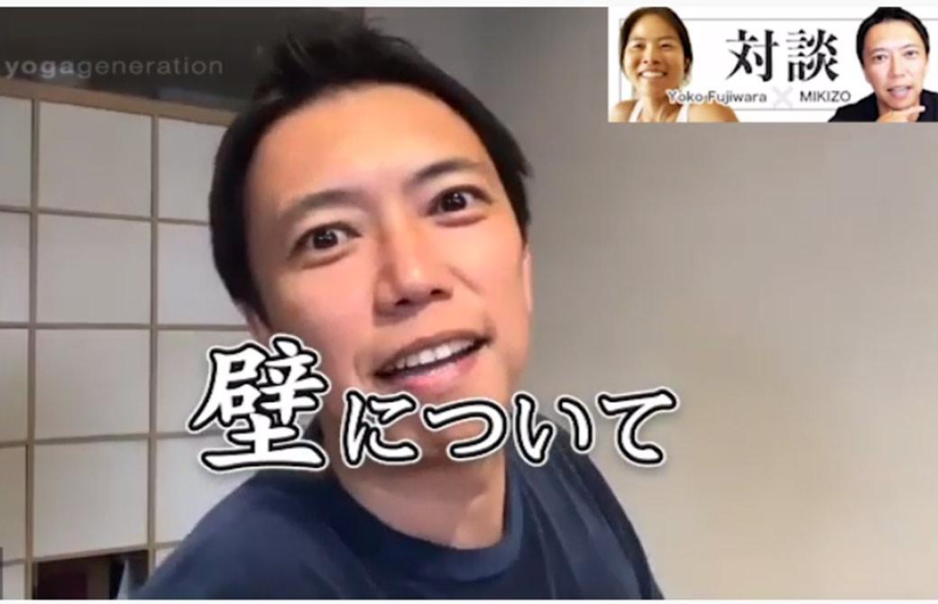 MIKIZOがテーマを発表している。