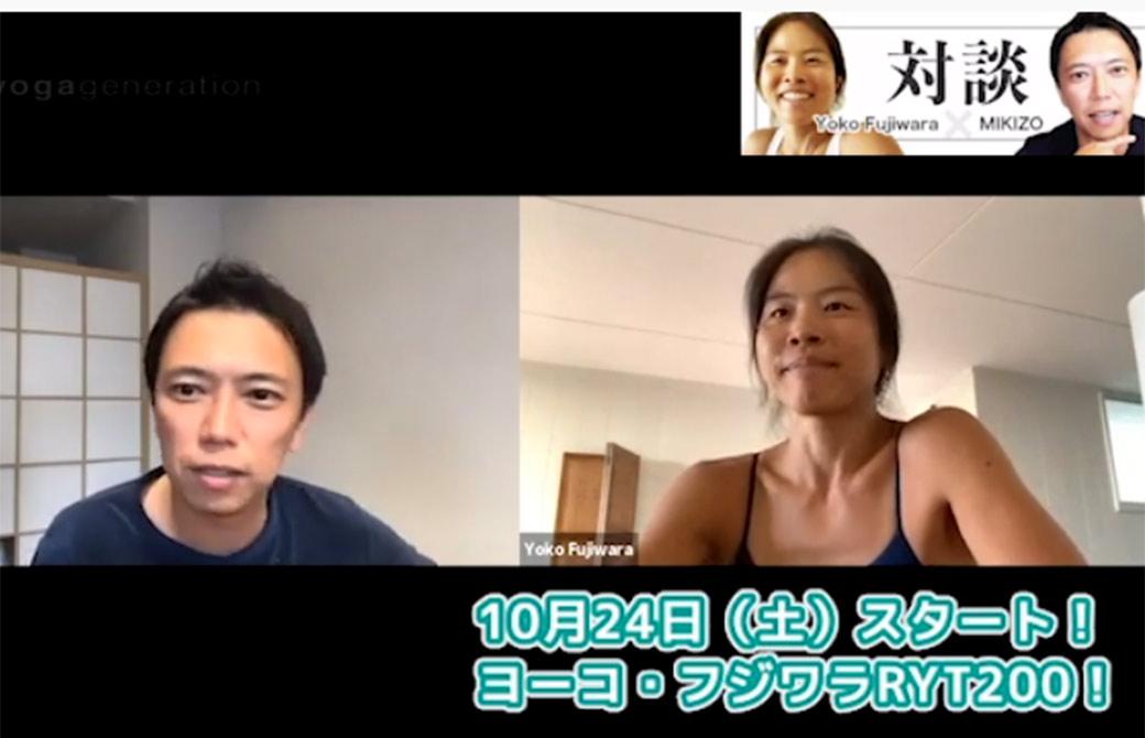 10月からヨーコ・フジワラがメイン講師のオンラインでのRYT200が開催! ヨーコ・フジワラとMIKIZO