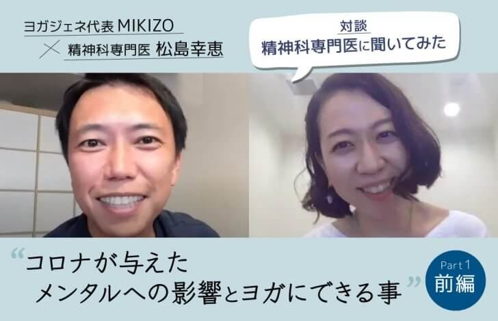 ヨガジェネレーション代表MIKIZOと精神科医松島幸恵先生