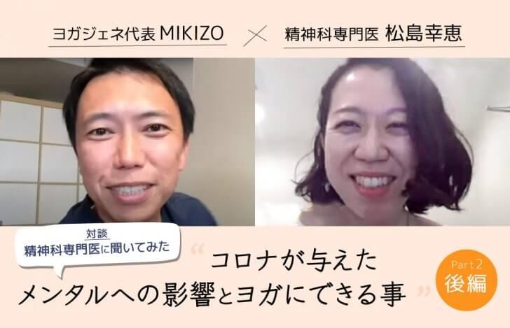 精神科医の松島先生とMIKIZO