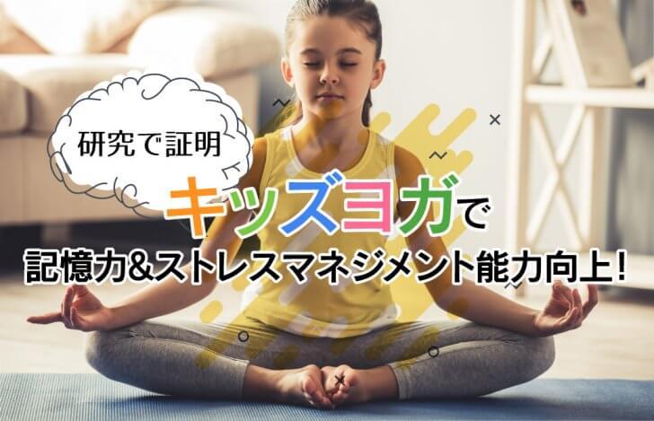 研究で証明:キッズヨガで子どもの記憶力・ストレスマネジメント能力向上