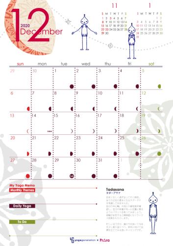 ヨガジェネ×プラーラ12月のカレンダー