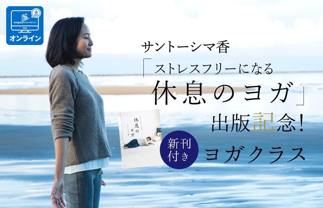 【オンライン】サントーシマ香「ストレスフリーになる 休息のヨガ」出版記念!新刊付きヨガクラス