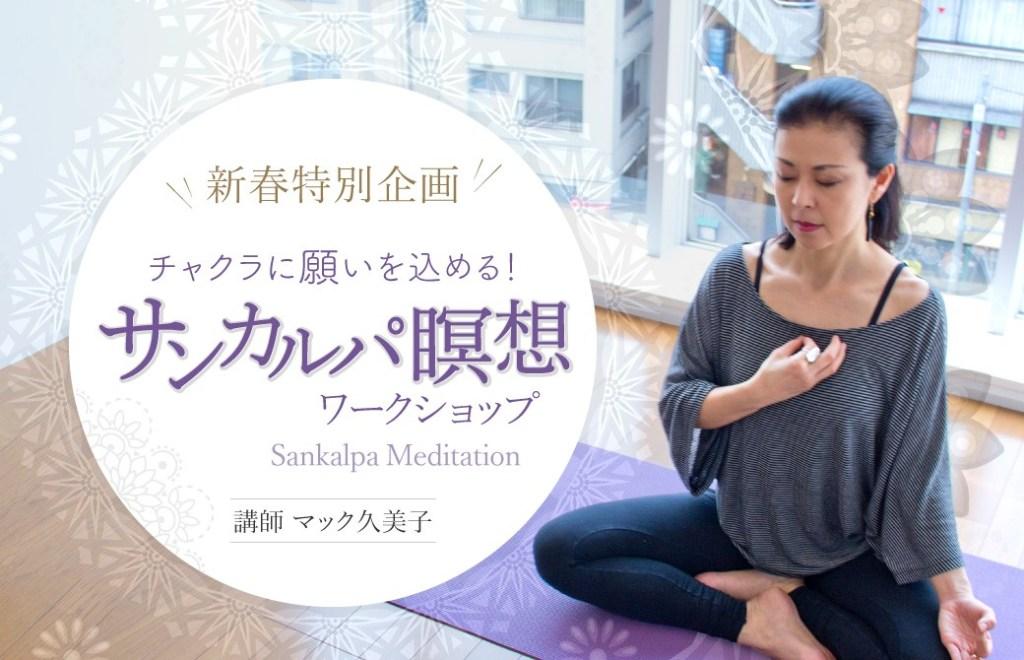 マック久美子先生サンカルパ瞑想