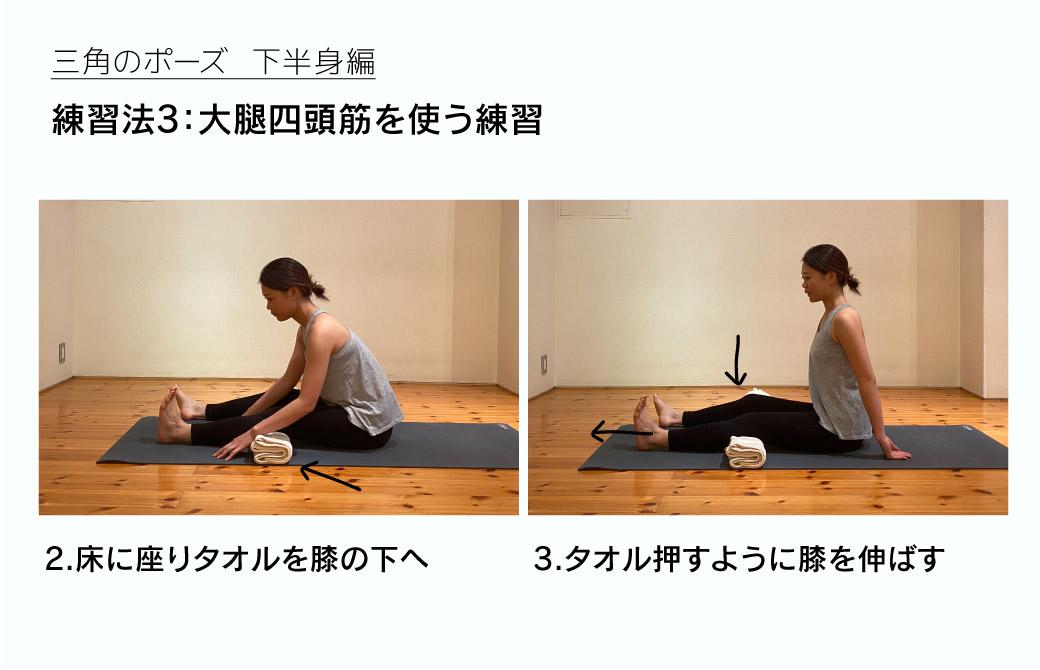 練習法3:大腿四頭筋を使う練習