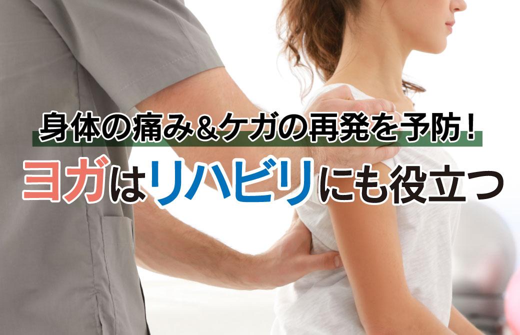 身体の痛み&ケガの再発を予防!ヨガはリハビリにも役立つ