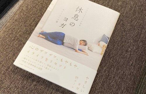 サントーシマ香著書「ストレスフリーになる休息のヨガ」
