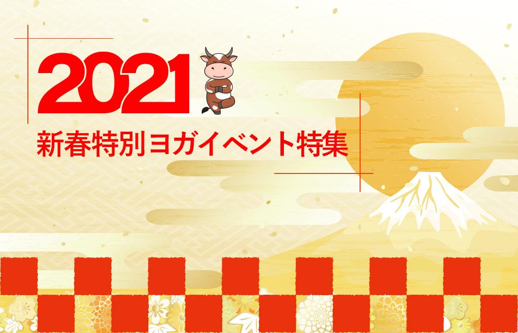 2021新春ヨガイベント特集