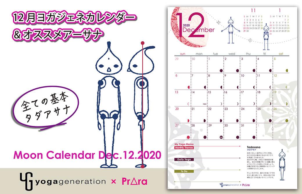 2020年、最後のヨガジェネカレンダー!タダーサナで軸を整え、まっすぐ前を見る