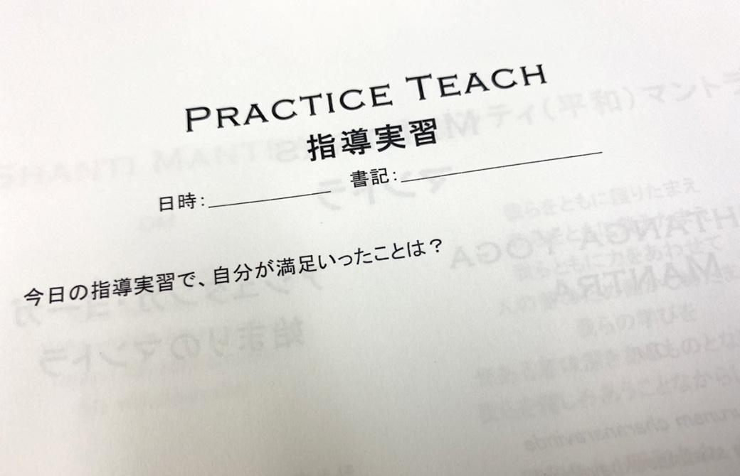 指導実習のレポート