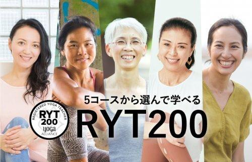 ヨガジェネレーションRYT200