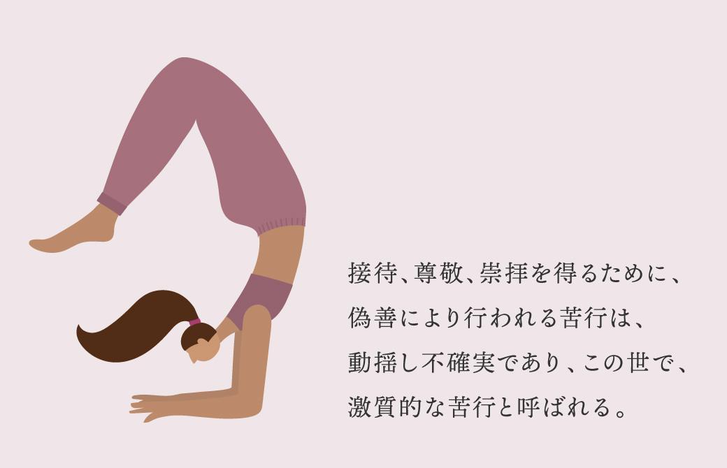 ラジャス性(激質)な練習