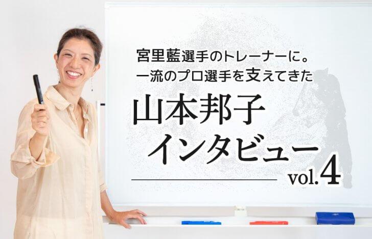 山本邦子インタビュー