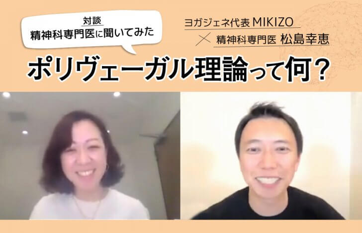 松島幸恵先生×MIKIZOポリヴェーガル理論って何?