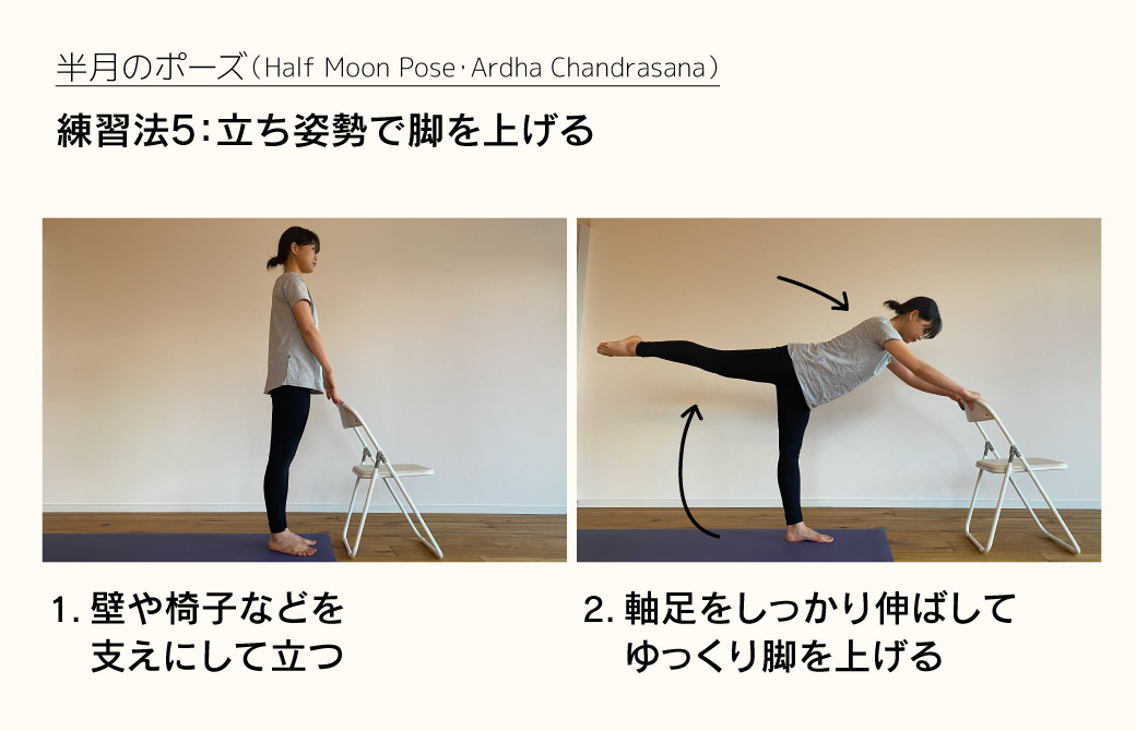 半月のポーズの練習法5:立ち姿勢で脚を上げる