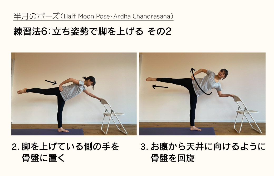 半月のポーズの練習法6:立ち姿勢で脚を上げる<その2>