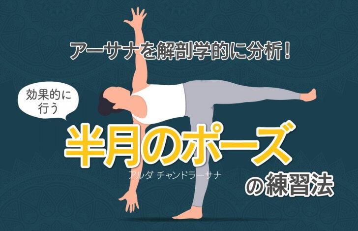 """アーサナを解剖学的に分析!効果的に行う""""半月のポーズ""""の練習方法"""