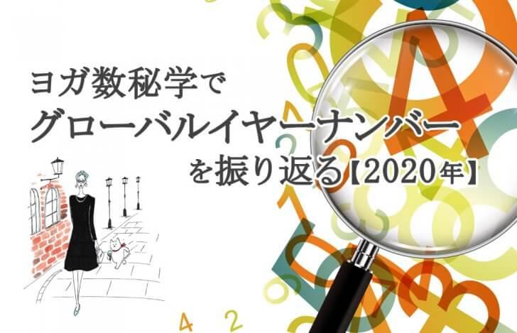 ヨガ数秘学でグローバルイヤーナンバーを振り返る 2020年