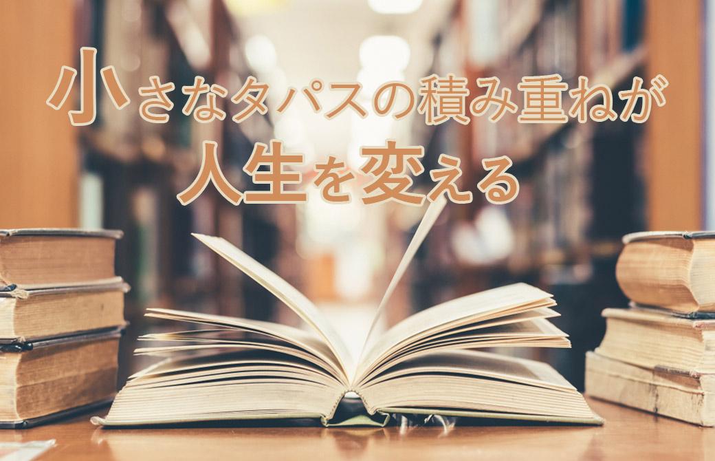 図書館で本が開かれている
