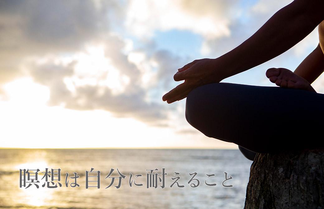 ヨーコ・フジワラが瞑想している様子