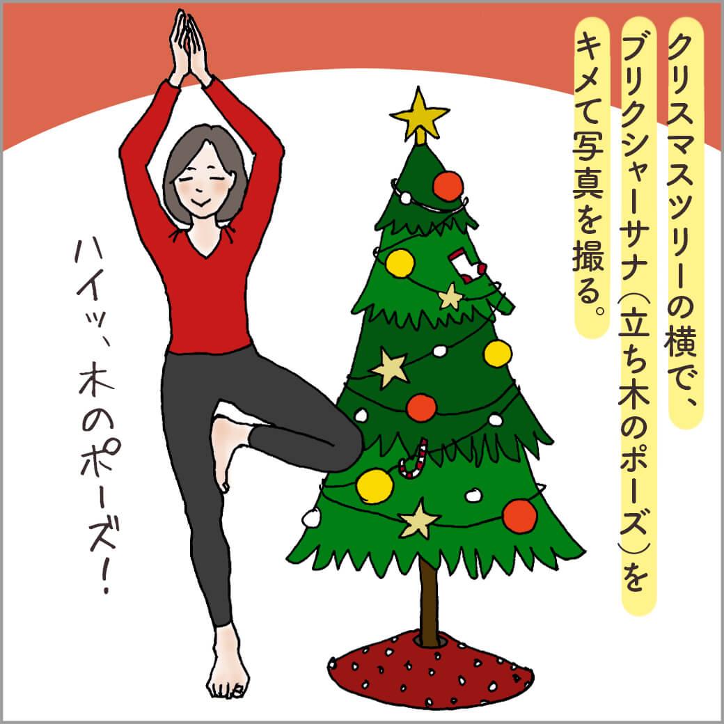 クリスマスツリーの横で立木のポーズをする主人公