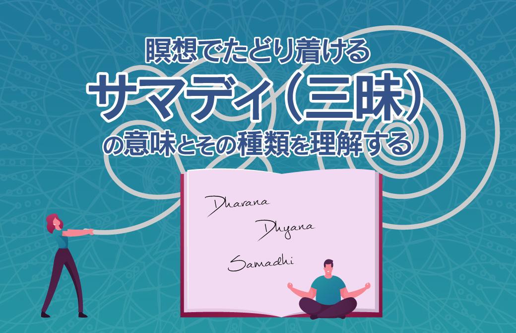 瞑想でたどり着けるサマディ(三昧)の意味とその種類を理解する