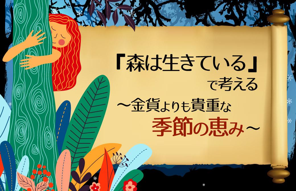 『森は生きている』で考える~金貨よりも貴重な季節の恵み~