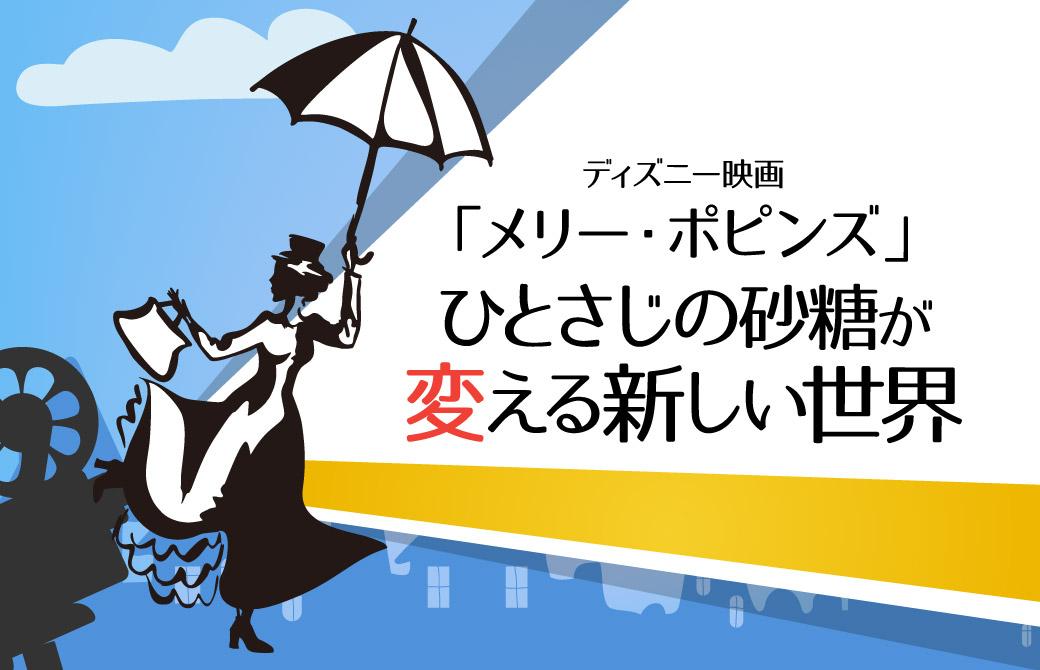 ディズニー映画「メリー・ポピンズ」~ひとさじの砂糖が変える新しい世界~