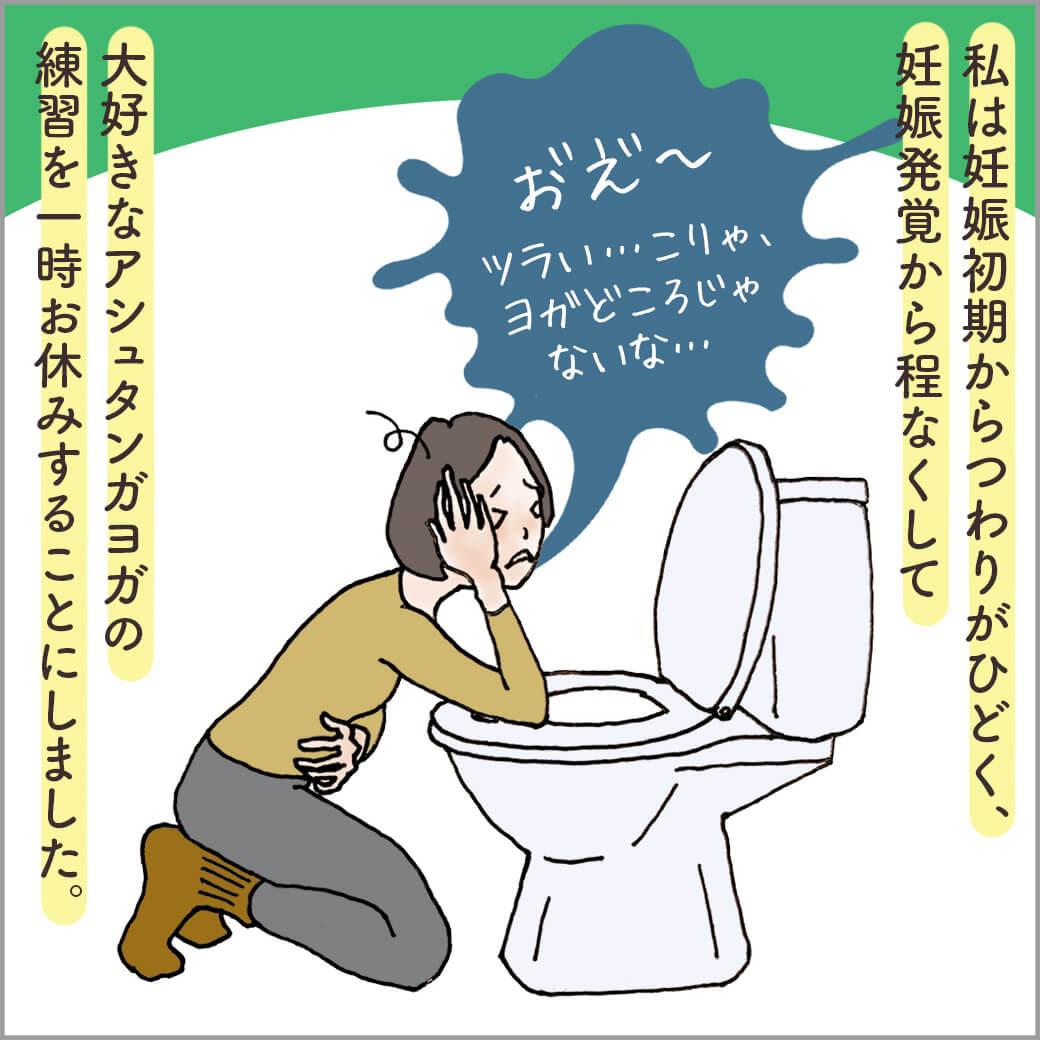 トイレで苦しむ主人公