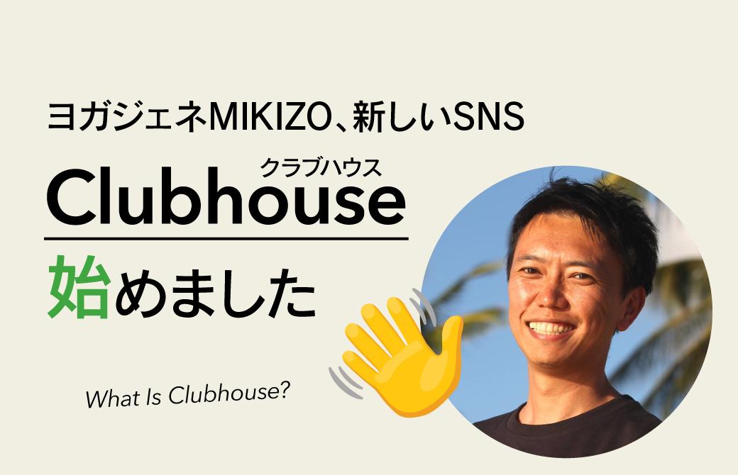 ヨガジェネMIKIZOクラブハウス始めました