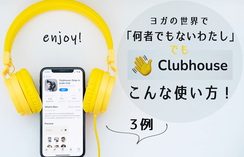 clubhose記事