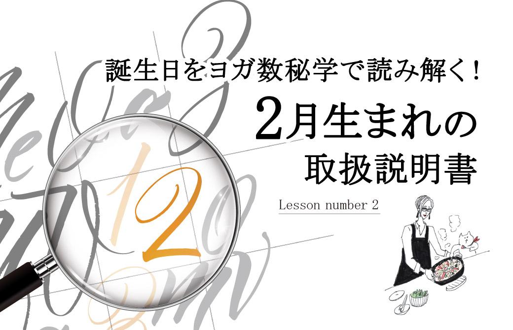 誕生日をヨガ数秘学で読み解く!2月生まれの取扱説明書