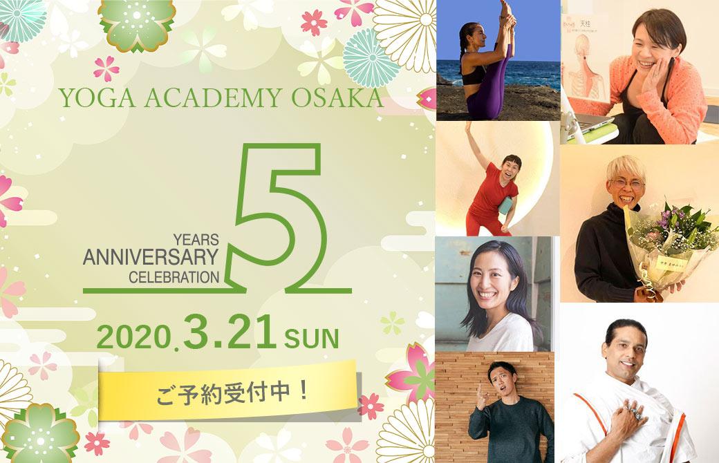 ヨガアカデミー大阪5周年