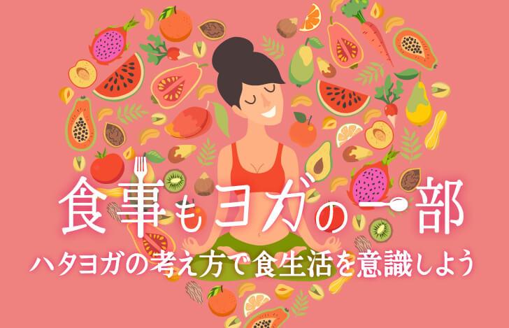 食事もヨガの一部。ハタヨガの考え方で食生活を意識しよう