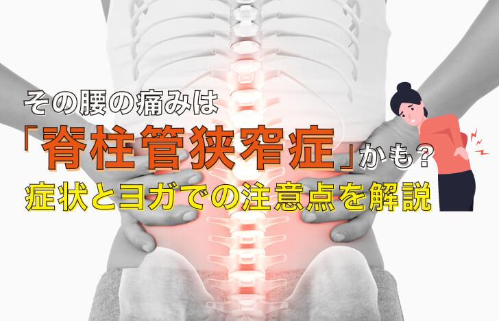 腰痛のイメージ図